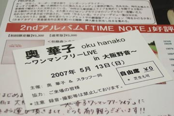 20070513okuhanako