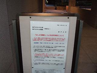 20070601文学部入り口