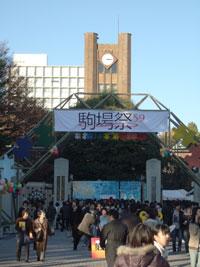 20081123komaba